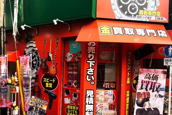 買取リッチ東京 一橋学園店