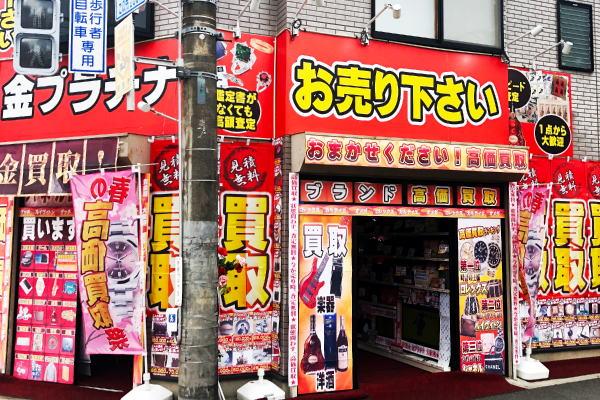 買取リッチ東京昭島中神店