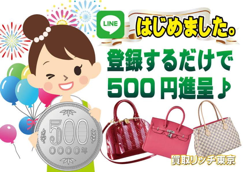 LINE登録だけで500円進呈