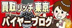 買取リッチ東京バイヤーズブログ