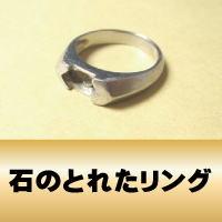 石の取れたリング