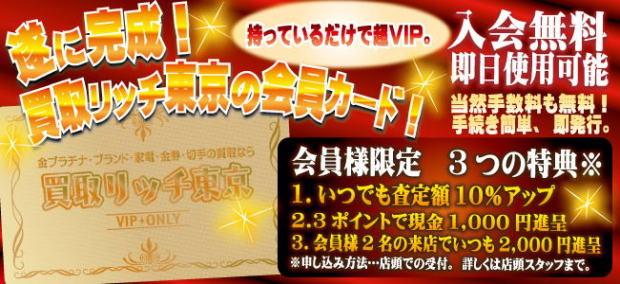 買取リッチ東京会員カード