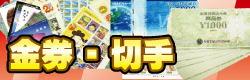 金券・切手高価買取
