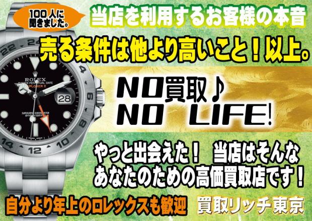 高級時計買取