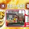 買取リッチ東京花小金井店オープン 花小金井駅西の踏切そば